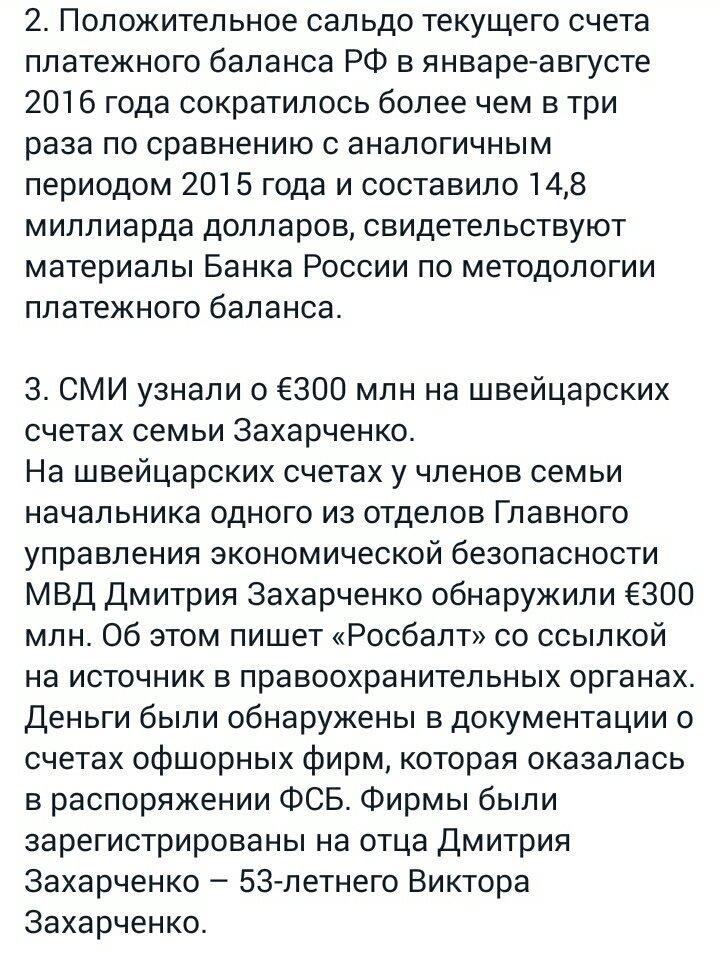 Банда Януковича вывела из Украины от 20 до 30 миллиардов долларов, - Петренко - Цензор.НЕТ 8503