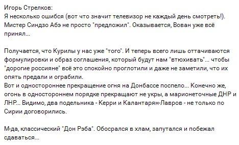 Россия формирует новую армию на юго-западном направлении, - Генштаб ВС РФ - Цензор.НЕТ 2732