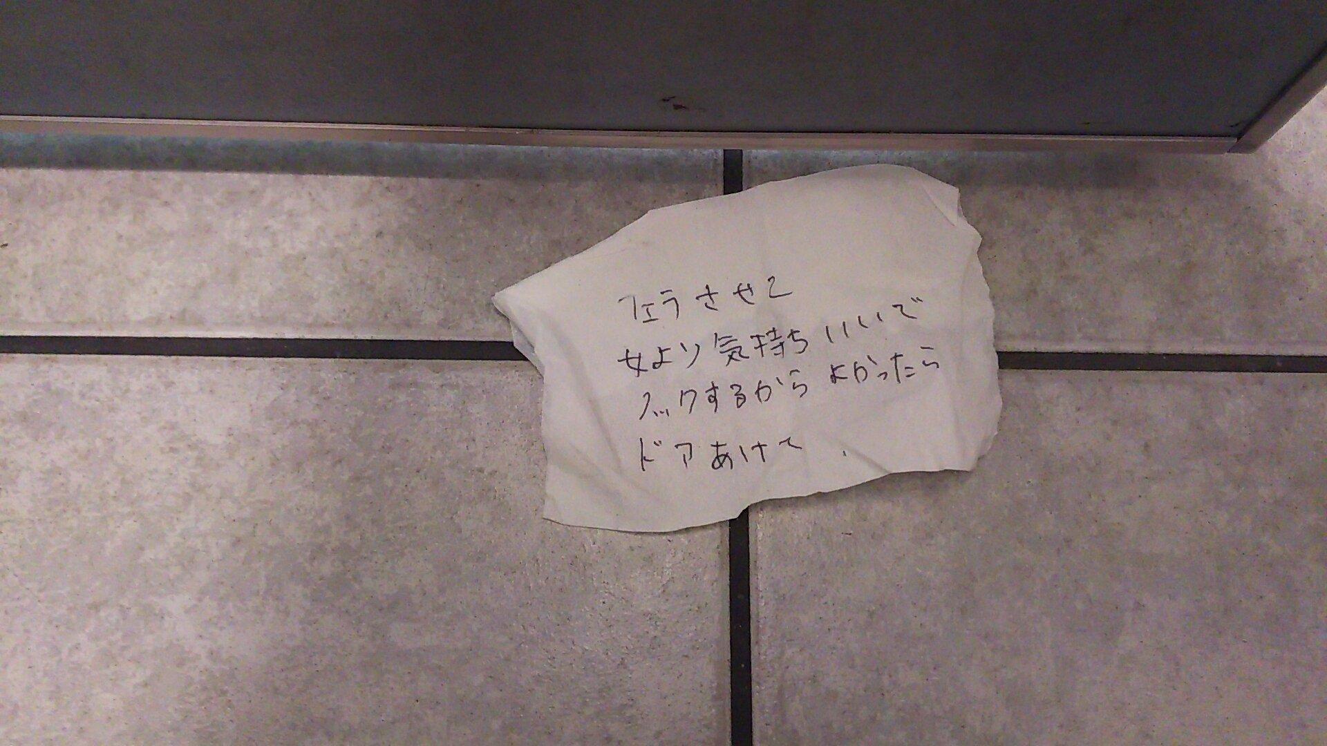 梅田でトイレをしてたら、上からこんな手紙が降って来た...大阪怖すぎるわwww