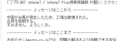 iphoneケース買ったら丁寧な延期の返信が来たお
