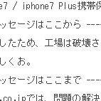 中国の会社でスマホケースを買ったら、こんな謝罪メール来た...1ミリも信用できない!