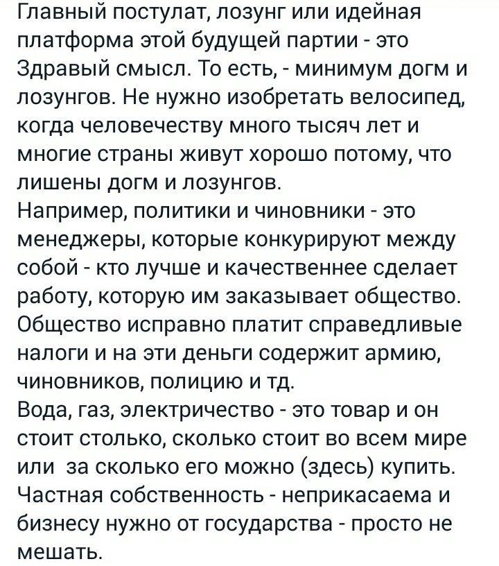 Банда Януковича вывела из Украины от 20 до 30 миллиардов долларов, - Петренко - Цензор.НЕТ 6294