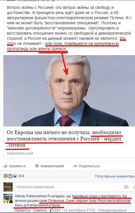 СБУ должна немедленно расследовать деятельность российских пропагандистов в Украине, - депутат Помазанов - Цензор.НЕТ 3491
