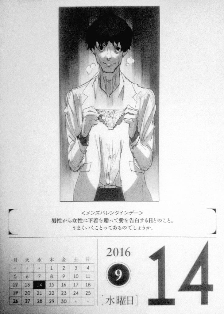 アカァン#東京喰種 #東京喰種日めくりカレンダー pic.twitter.com/mKOqWkbxDc