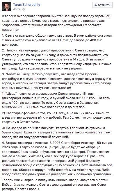 """Движение """"Чесно"""" просит Залищук объяснить несоответствие информации в декларациях о покупке квартиры - Цензор.НЕТ 6967"""