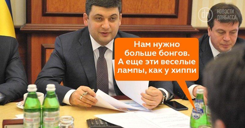Транш МВФ - это не просто помощь, это еще и сигнал иностранным инвесторам, что в экономику Украины можно и нужно вкладывать деньги, - Гройсман - Цензор.НЕТ 5950
