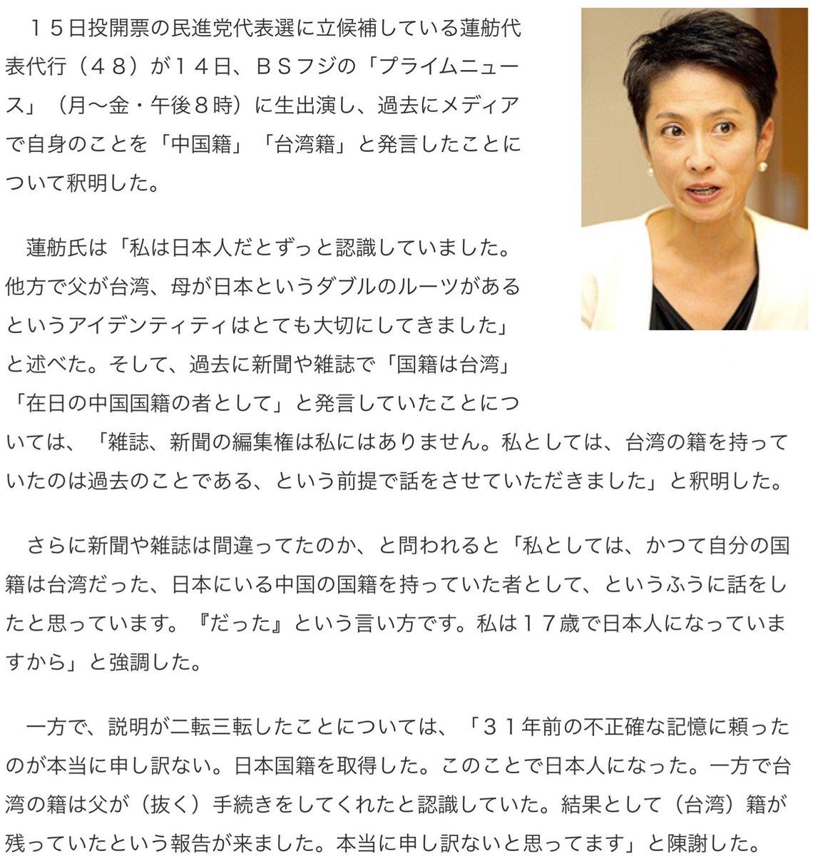 """パンパカ工務店 a Twitter: """"蓮舫氏が過去の「台湾籍」発言を釈明 ..."""