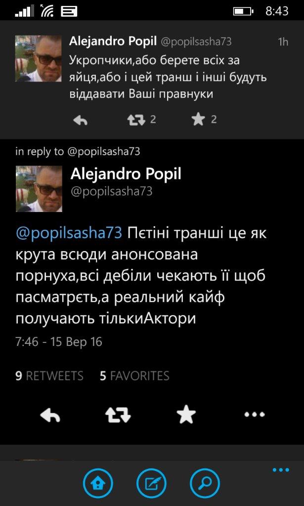 Транш МВФ поступит в Украину уже завтра, - Гонтарева - Цензор.НЕТ 1403