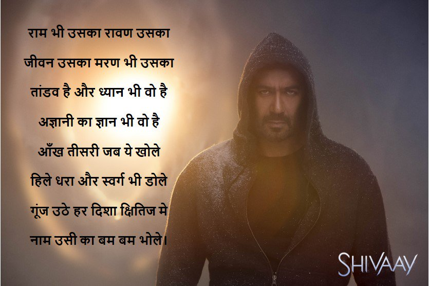 The buzz is continue with SHIVAAY second trailer