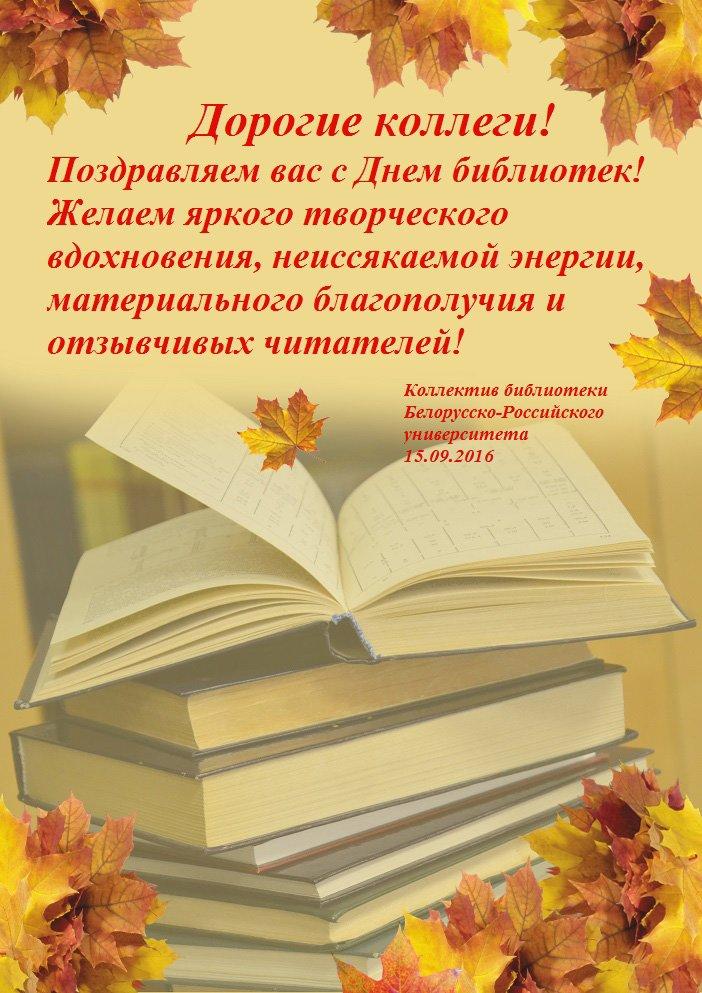 вас нет поздравление читателей с днем библиотеки целью