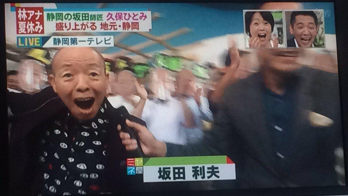 静岡第一テレビアナウンサー has...