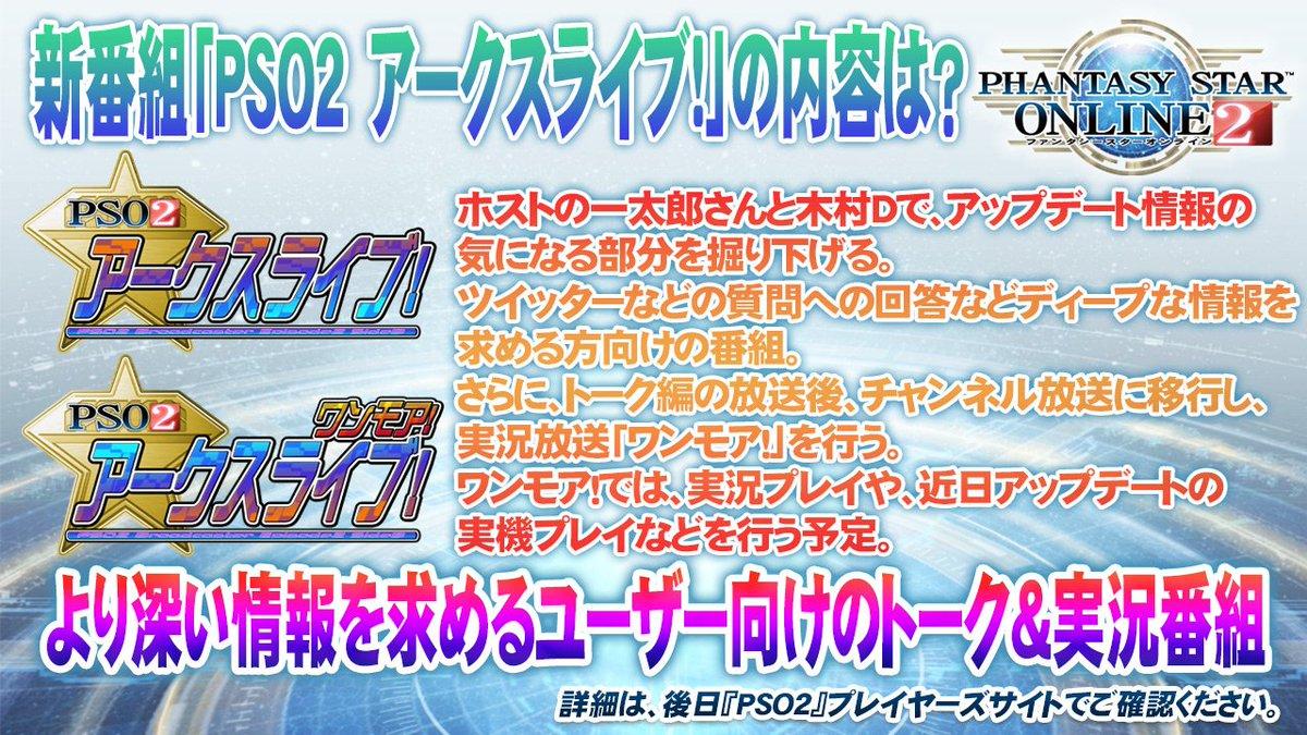 「PSO2 アークスライブ!」