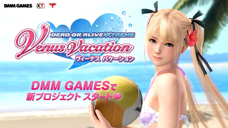 『DEAD OR ALIVE Xtreme Venus Vacation』DMM GAMESで製作開始!