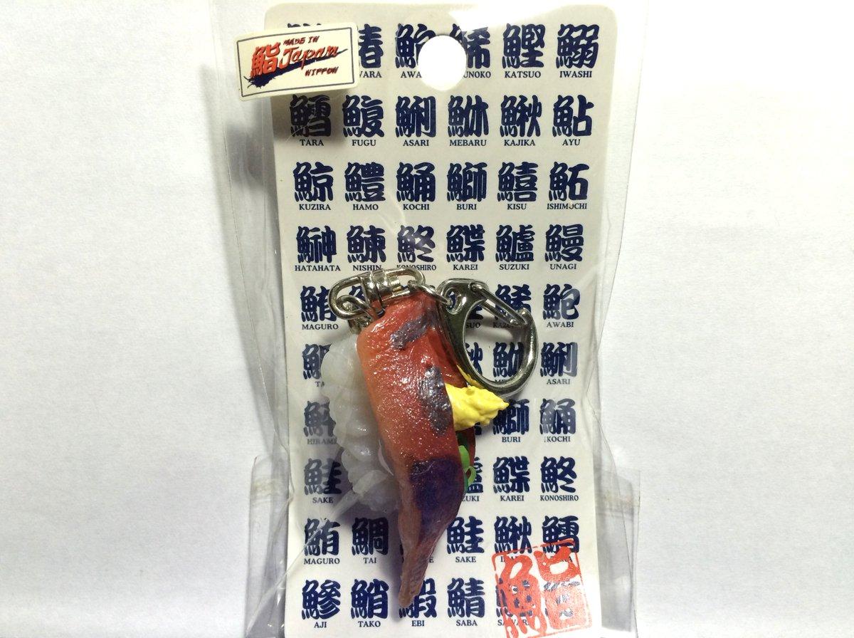 寿司キーホルダー(あじ)