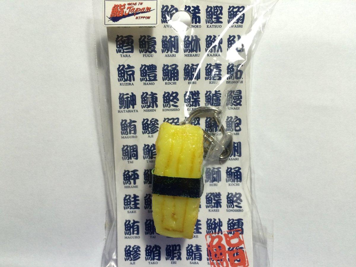 寿司キーホルダー(たまご)