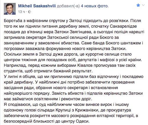Кернес вчера вечером покинул не только Харьков, но и страну, - журналист - Цензор.НЕТ 3498