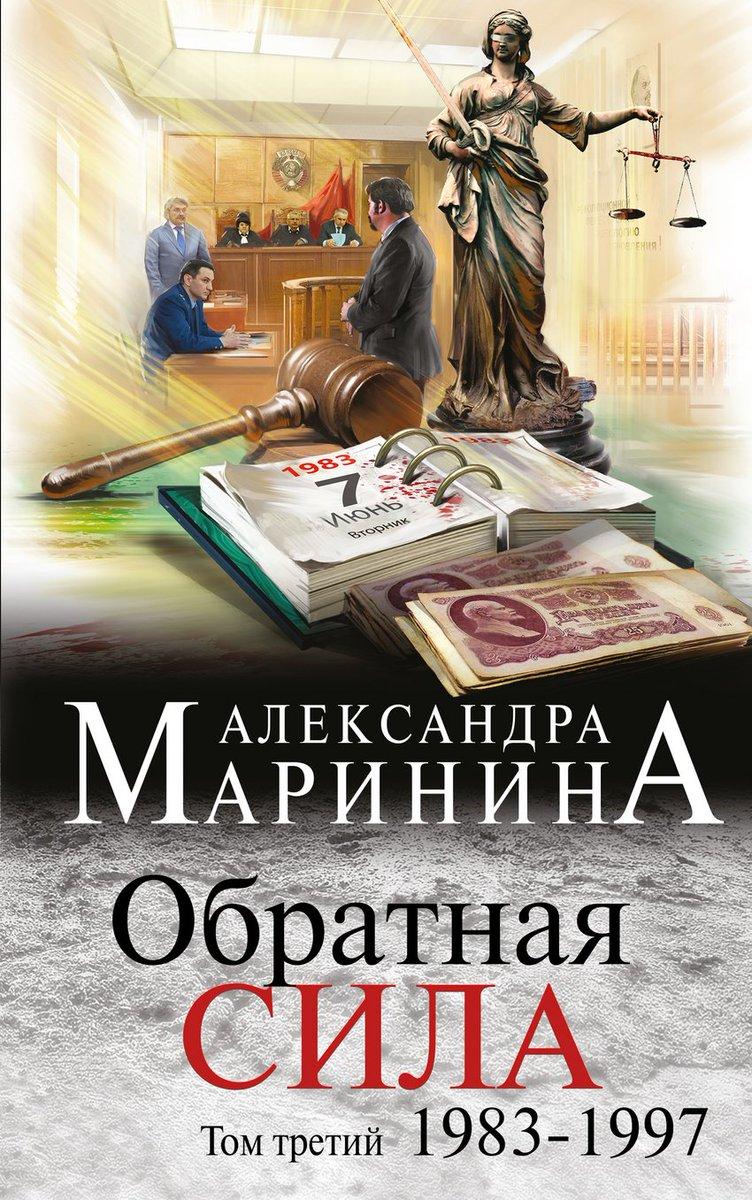 Александра маринина благие намерения скачать книгу