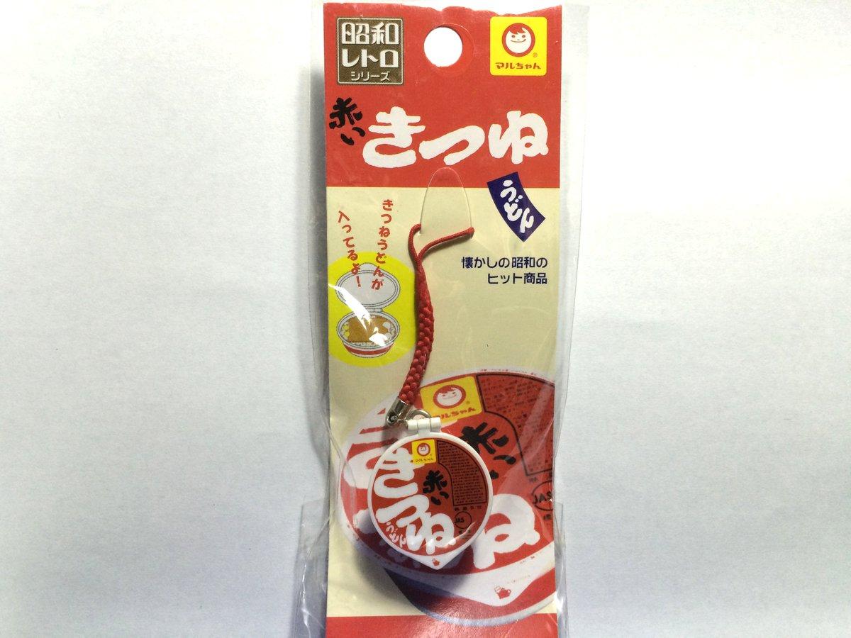 昭和レトロシリーズ-マルちゃん・赤いきつね(根つけ)