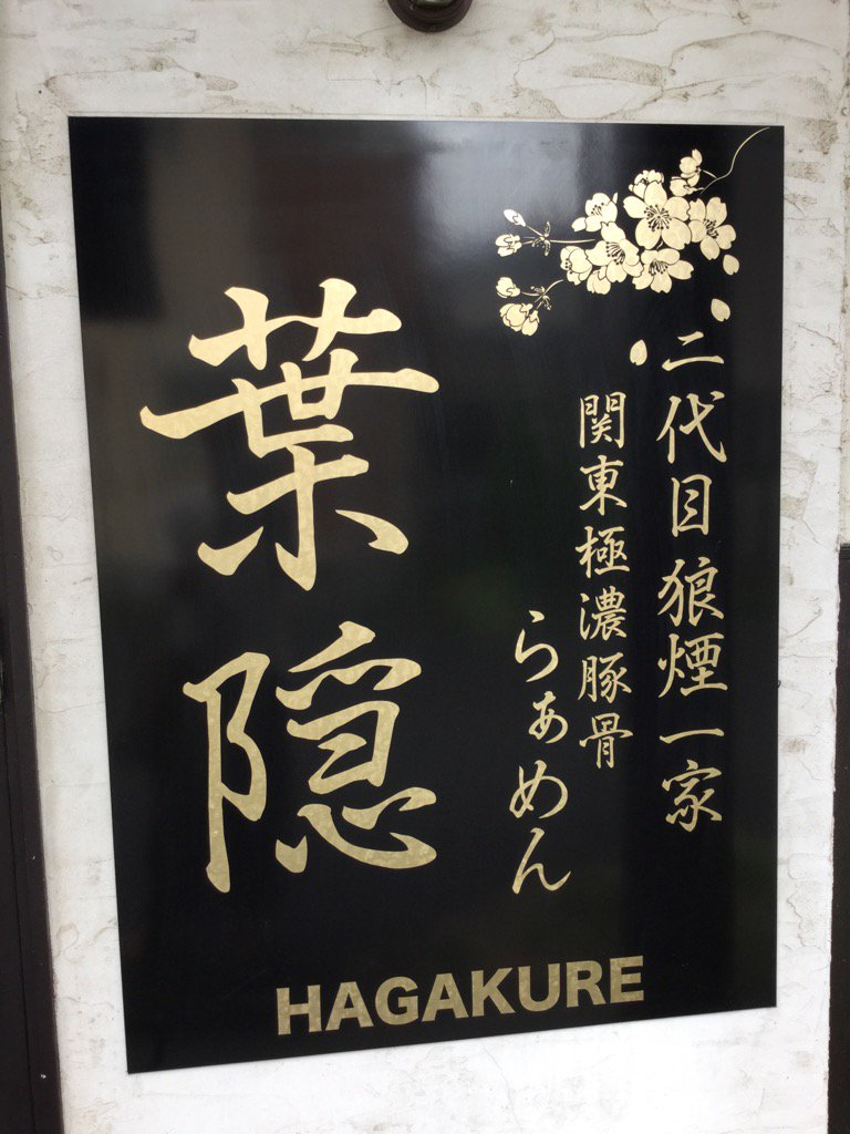 大和田「葉隠」の入口脇の看板です。若い頃、やんちゃしてたんだろうなぁ。。。僕にはない感覚(センス)です。