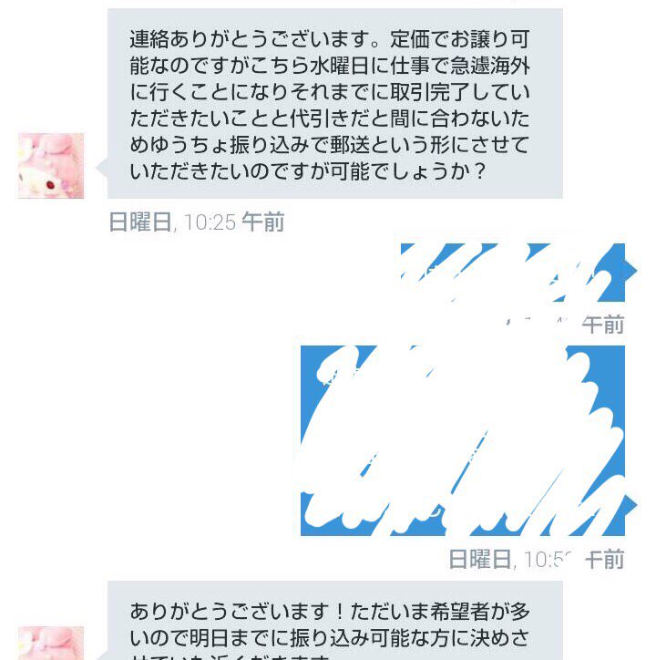 【嵐】Twitterでジャニーズチケット詐欺 22歳派遣 …