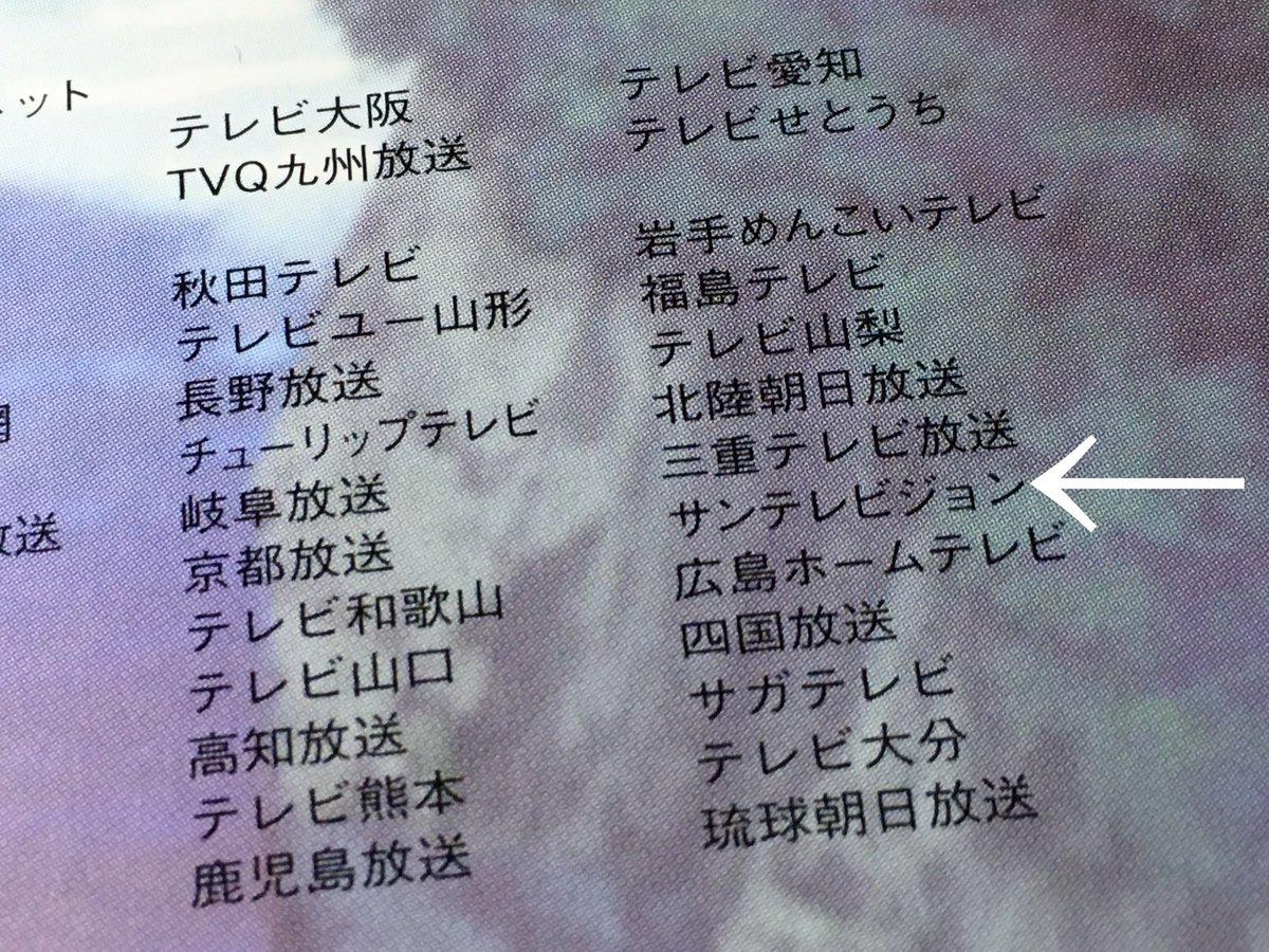 """toppy 川合登志和 on twitter: """"実際には、サンテレビはポケモンアニメ"""