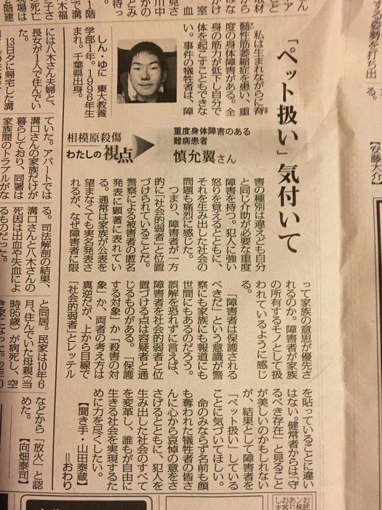 9月15日毎日新聞朝刊の相模原殺傷事件について秀逸な視点。 https://t.co/osOpVLTym6