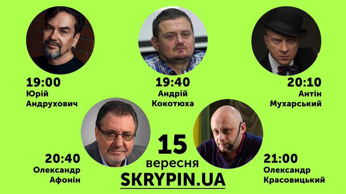 Международный форум издателей стартовал во Львове - Цензор.НЕТ 9638