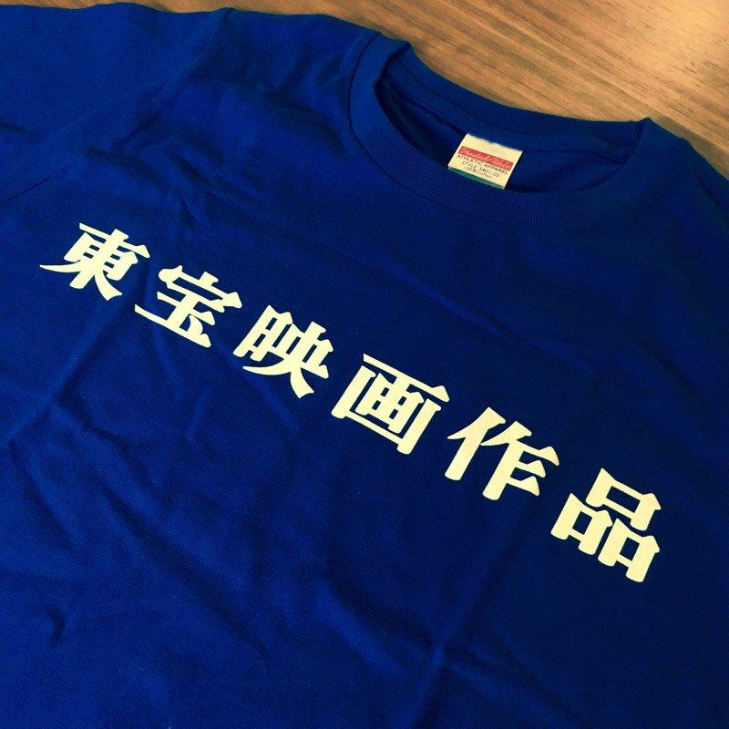 今日の舞台挨拶での庵野さんのTシャツ。本編での自作のロゴをベースにあくまでも個人的に着るために友人と作ってあったTシャツを、ロゴを気に入っていた庵野さんにプレゼントしたものだったのでした。 #発声可能上映 #シン・ゴジラ https://t.co/n9IemFQCMv
