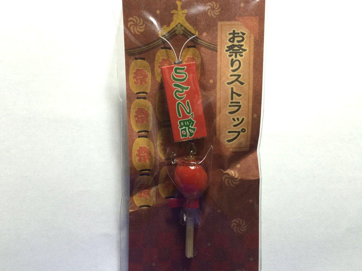 お祭りストラップ(りんご飴)