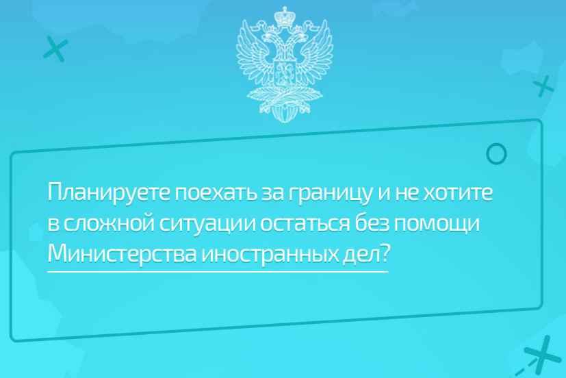 """Моб.приложение для выезжающих за границу """"Зарубежный помощник"""" - МИД России всегда на связи! https://t.co/E9zf7qMG6P https://t.co/zrTTm8tOJt"""