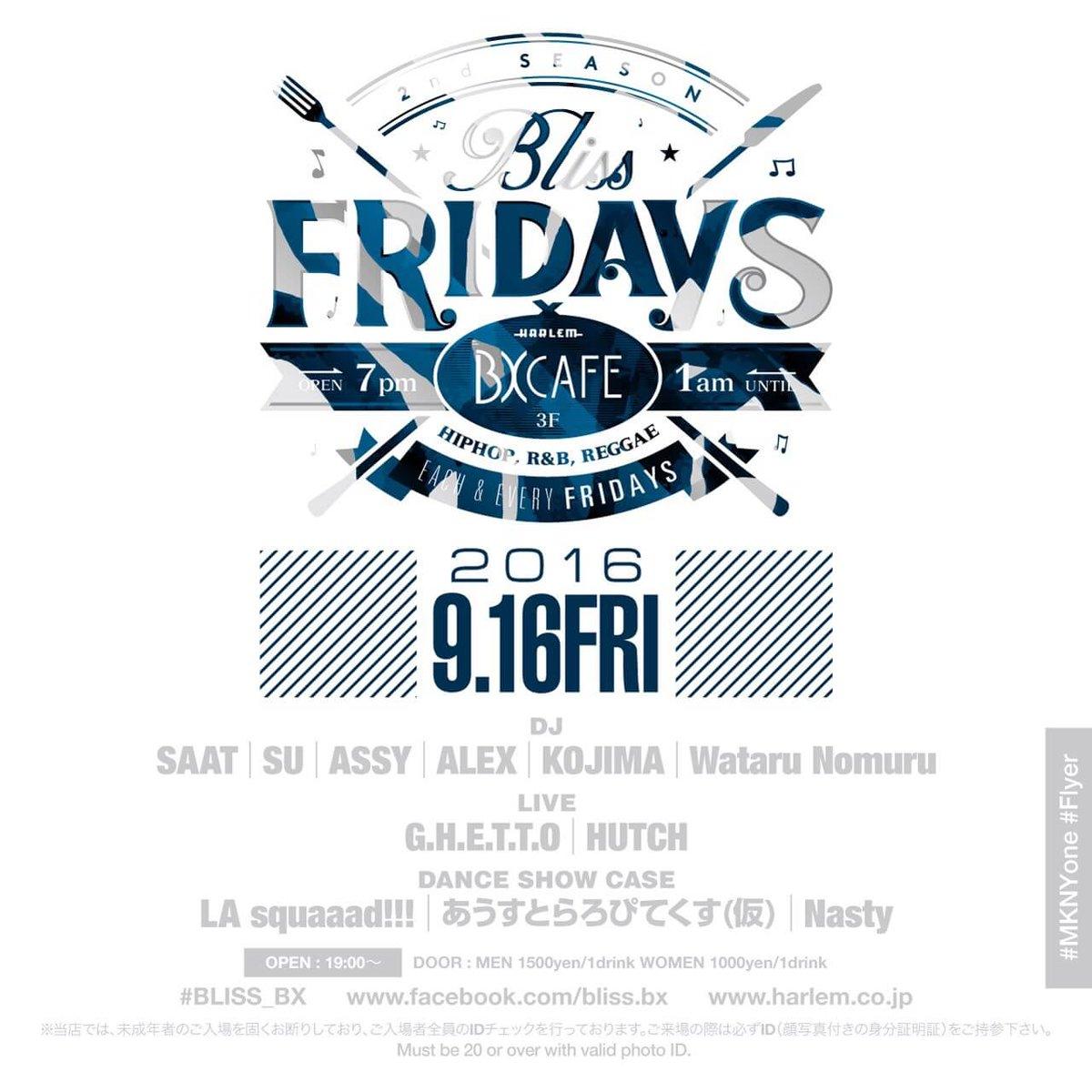 【今夜開催】9/16(FRI) BLISS FRIDAYS #bliss_bx 19:00 OPEN @djsaat @hood_by_ghetto @DJ_SU @djassy0615 @yasuc888 @DJ_ALEX_JP https://t.co/VnpGGaCxGj