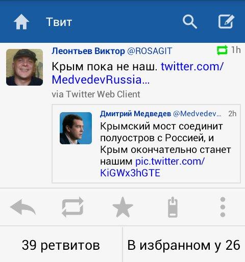 Медведев удалил в Twitter запись о том, что Крым не является частью России - Цензор.НЕТ 4864