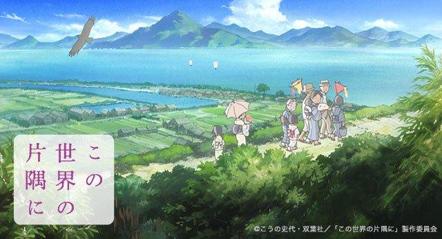 映画「この世界の片隅に」観賞。広島出身の友人に泊めてもらってふと目覚めたら友人が静かに黙祷を捧げていたいつかの8月6日を思い出しました。