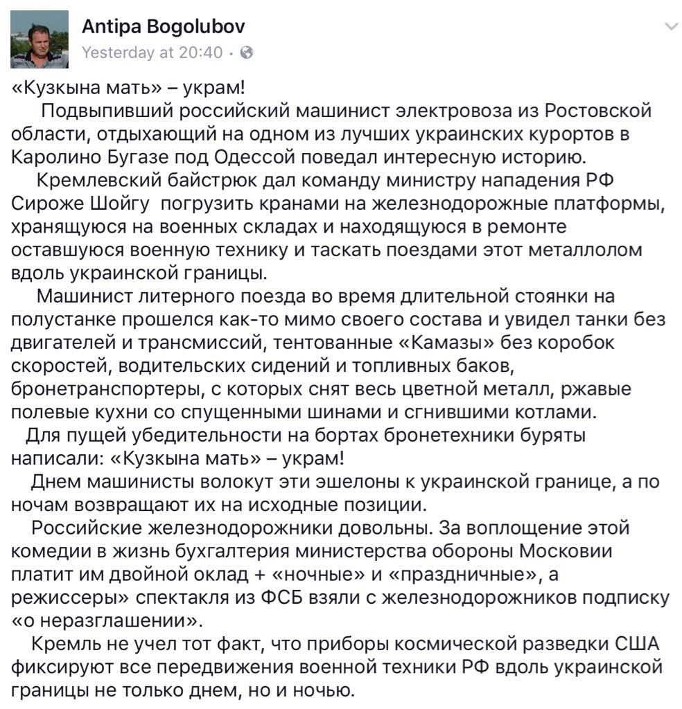 Военный бронетранспортер раздавил на дороге легковой автомобиль в Алтайском крае РФ - Цензор.НЕТ 6036