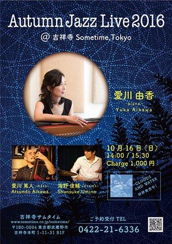 Yuka Aikawa Jazz Live@Kichijoji-Sometime
