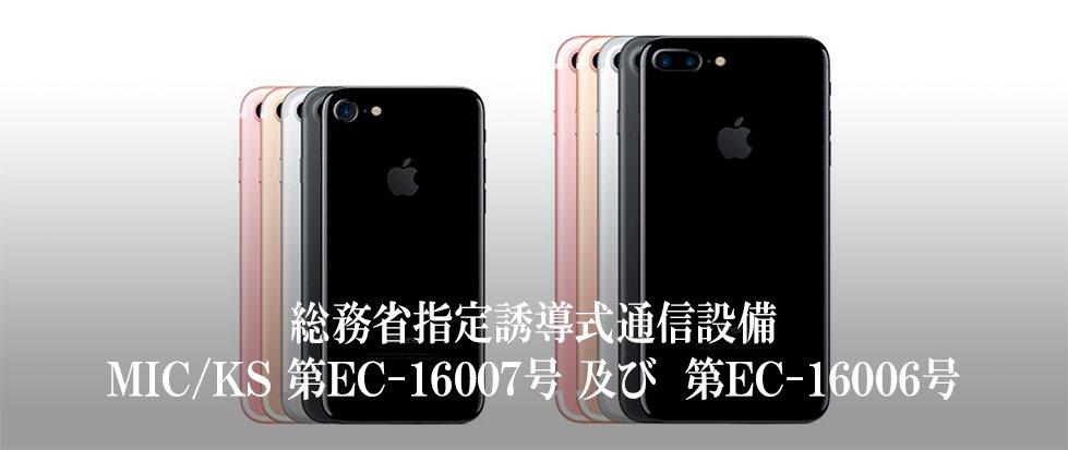 総務省指定iPhone。 https://t.co/erKuIOX5MG
