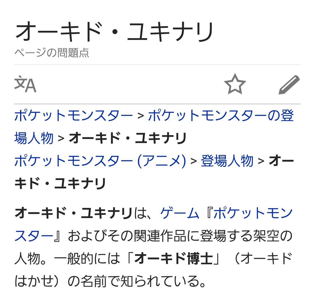 "Мc 団長れたると on twitter: ""ポケモンの世界の名前って姓・名の順番"