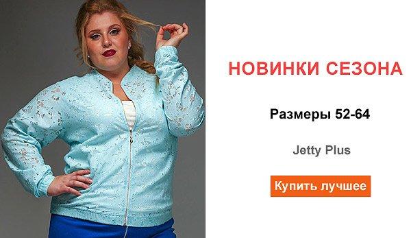 женская одежда больших размеров интернет магазин недорого в спб