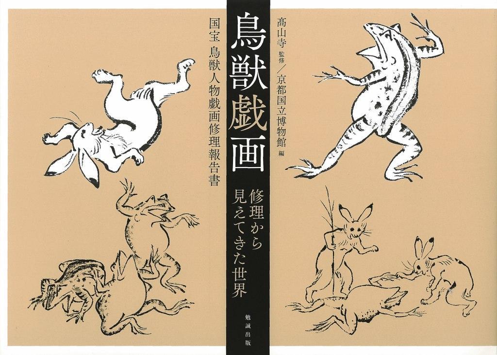 マンガ・アニメのルーツとしても名高い日本屈指の国宝『鳥獣人物戯画』の修理の足跡をまとめた、『鳥獣戯画 修理から見えてきた世界』(https://t.co/r3EcinGo2V)を刊行致します。『鳥獣人物戯画』、全編掲載しております。 https://t.co/IhBe2TTxKo