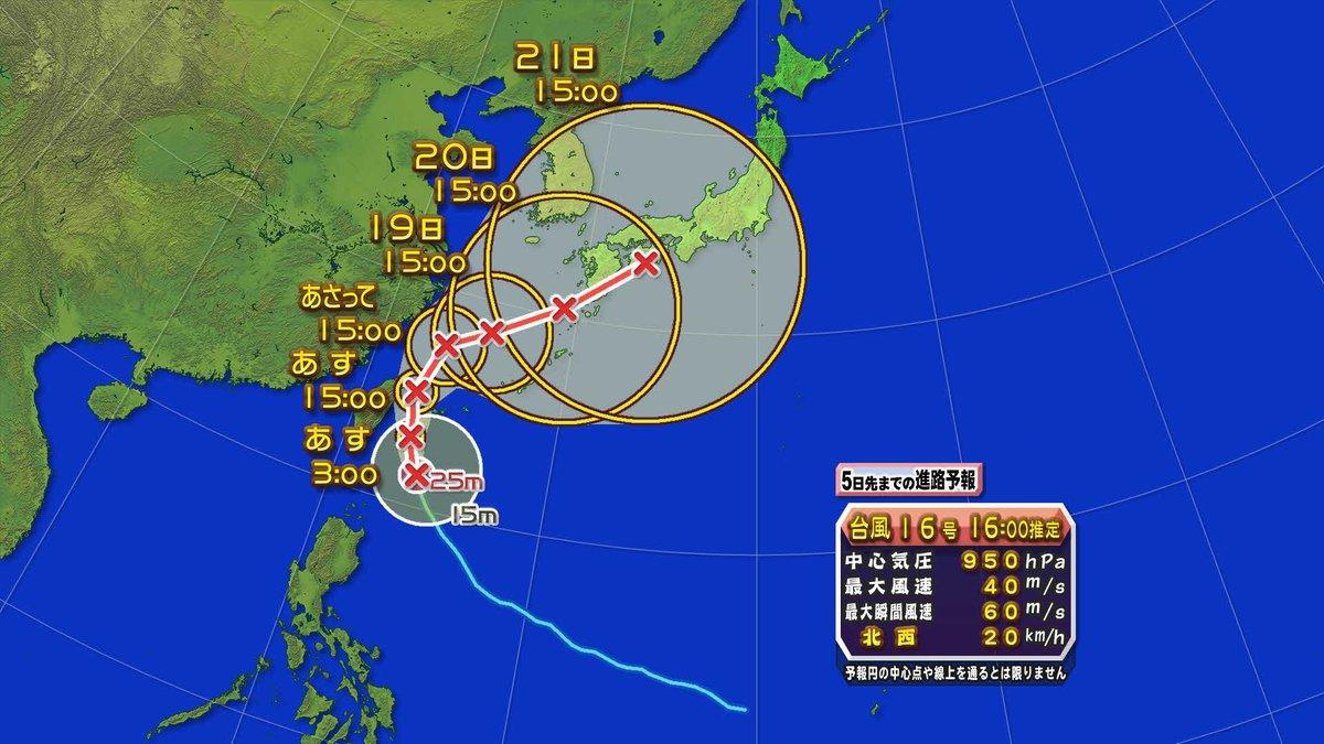 台風 情報 16 号 最新