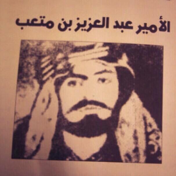 عبد الله بن متعب بن عبد العزيز الرشيد