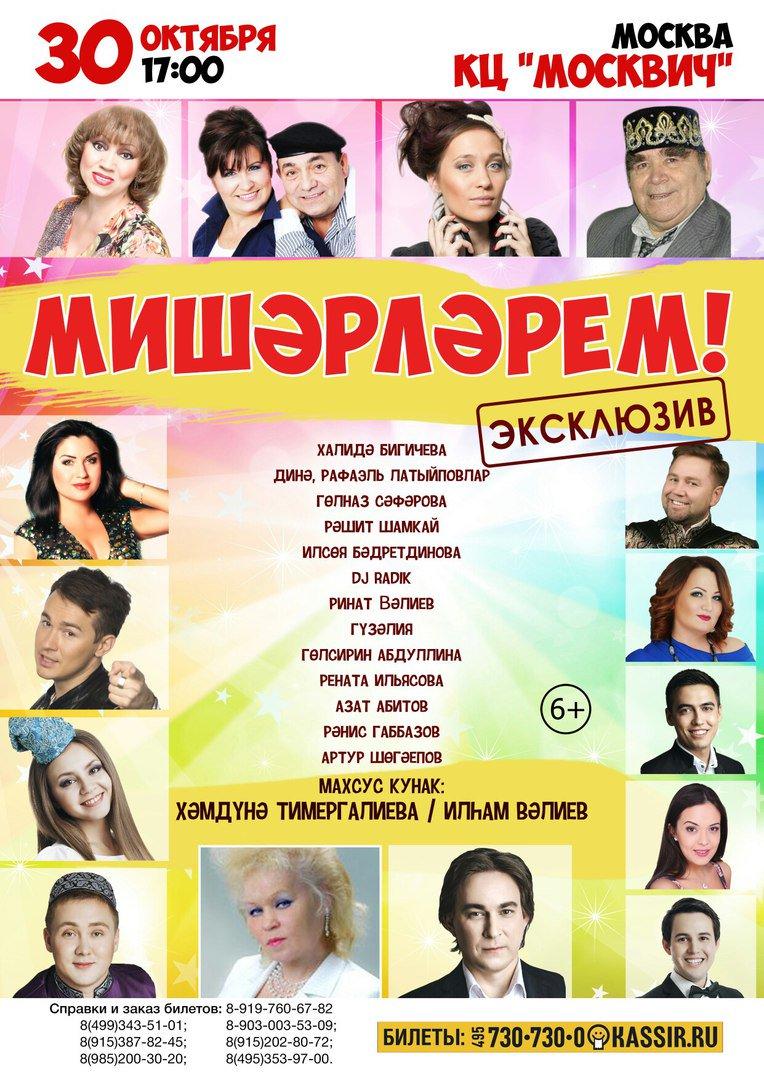 купить певцы татарской эстрады список фото ушла