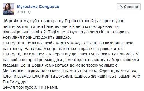 Журналисты почтили память Георгия Гонгадзе в центре Киева (обновлено) - Цензор.НЕТ 1061