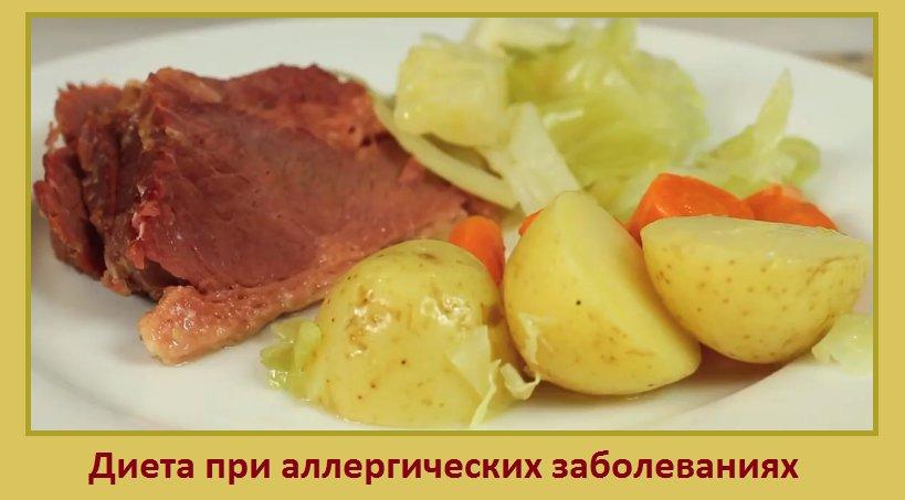 Гипоаллергенная диета - меню, рецепты, отзывы