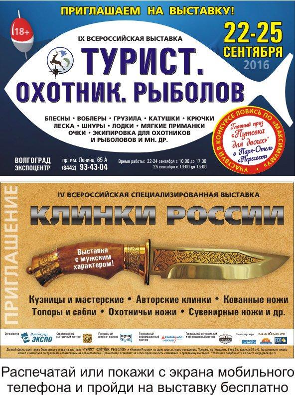 выставка охотников и рыболовов в волгограде