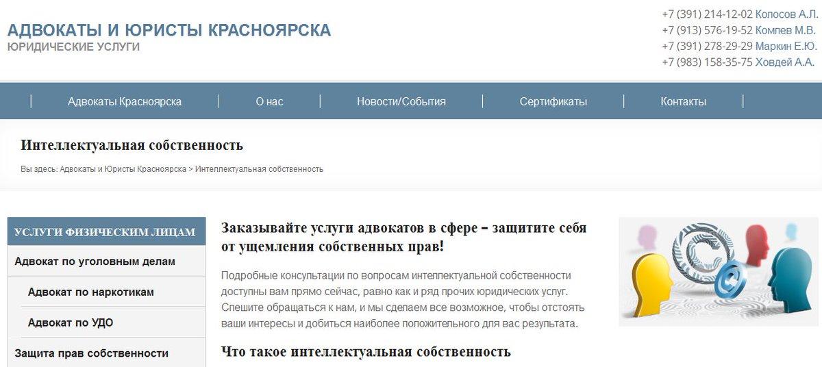 бесплатные юридические консультации правый берег красноярск цветок