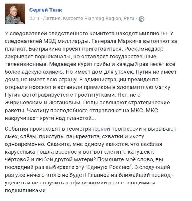 Наблюдателей от международных организаций на выборах в Госдуму РФ в Крыму нет, - Тука - Цензор.НЕТ 6570