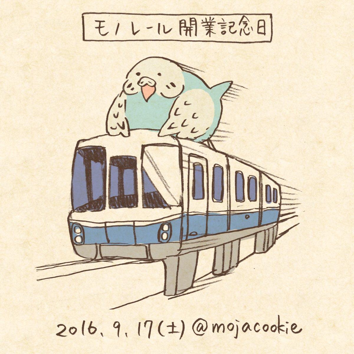 モノレール開業記念日 hashtag on Twitter