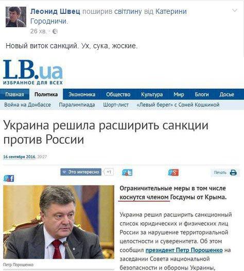 Те, кого выберут в российскую Думу в Крыму, покупают членский билет в санкционный клуб, - Порошенко - Цензор.НЕТ 921