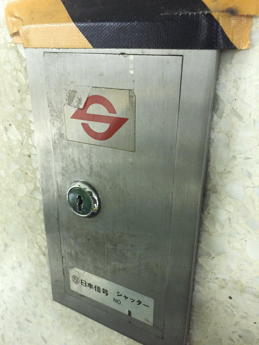 そういえば、昨日の課金ロード鍵閉め待ちで見つけた。東京メトロになって何年だ?w https://t.co/7RuxVtTp5R